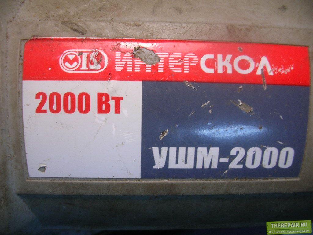 Интерскол 2000