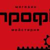 """магазин-мастерская """"ПРОФИ"""""""