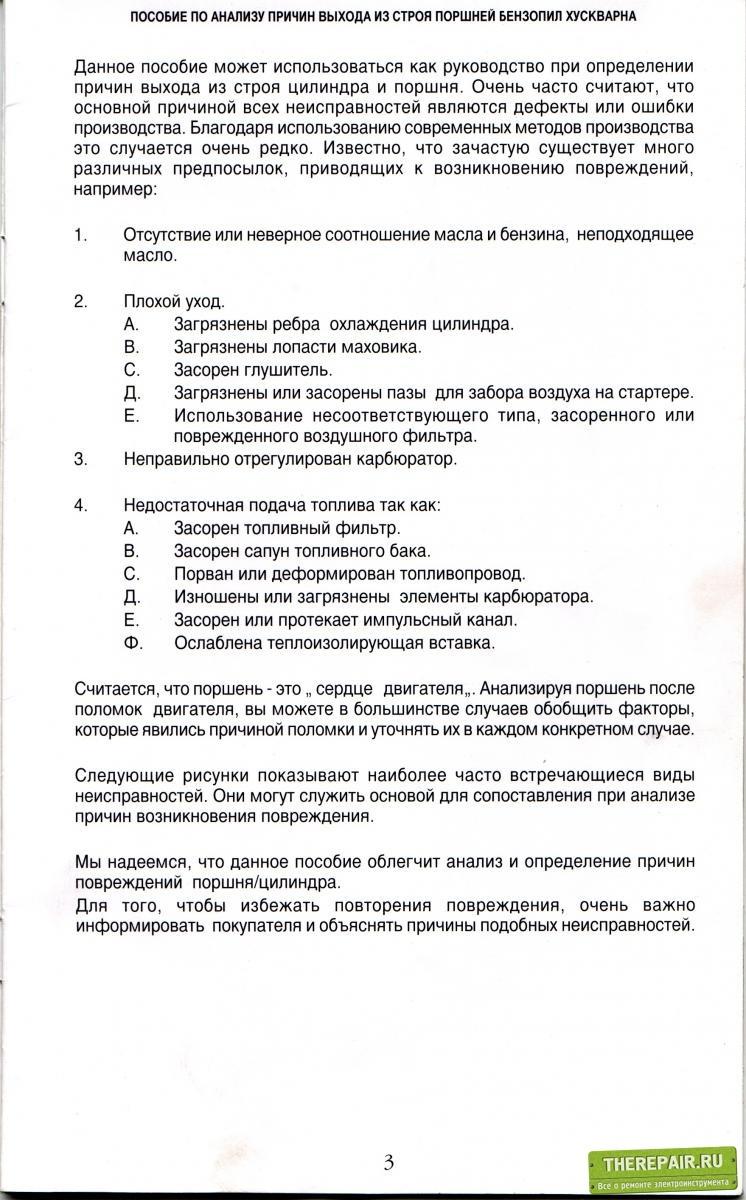 претензия выход из строя оборудования образец для юр лиц - medina-stationary.ru