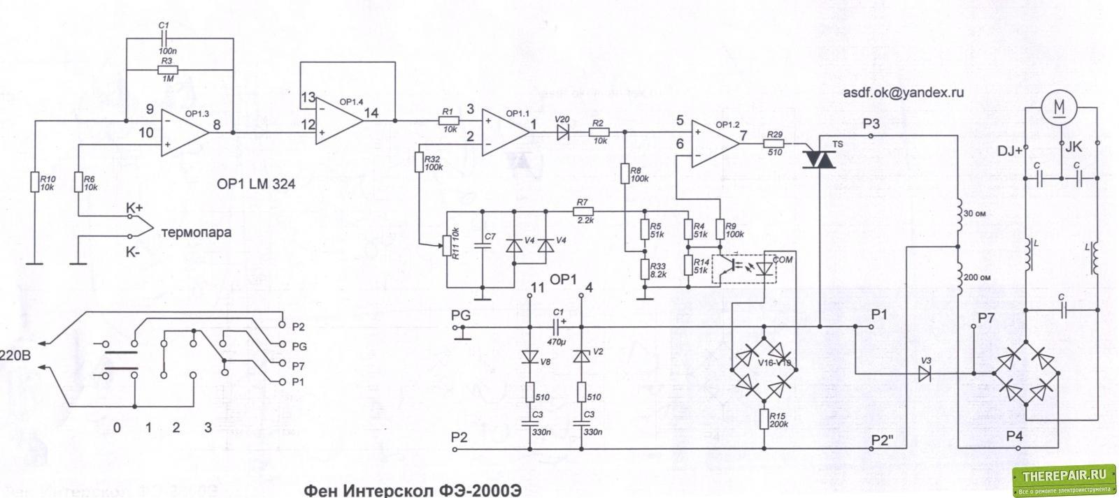 Какое напряжение на моторе фена скарлет
