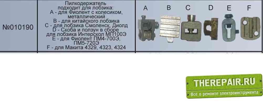 Пилкодержатель для электролобзика своими руками